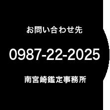 お問い合わせ先 0987-22-2025 南宮崎鑑定事務所