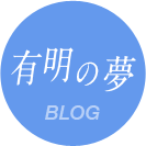 blog 有明の夢