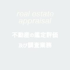 real estate appraisal/不動産の鑑定評価及び調査業務