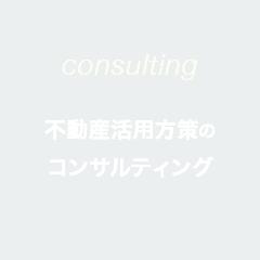 consulting/不動産活用方策のコンサルティング