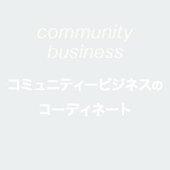 community business/コミュニティービジネスのコーディネート