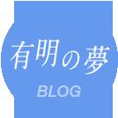 ブログ 有明の夢